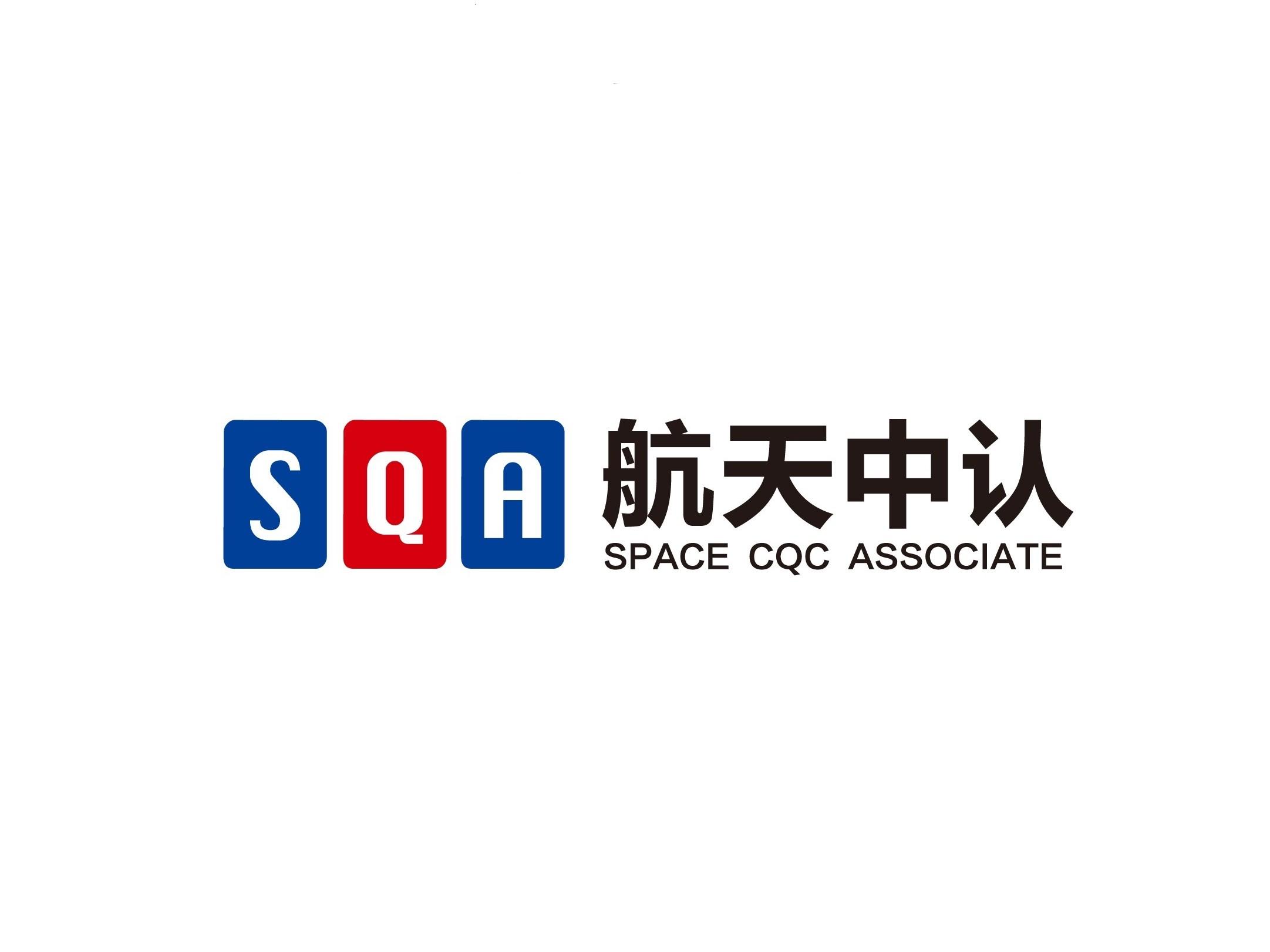 航天中认软件测评北京技术科技有限公司